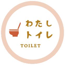 わたしトイレ