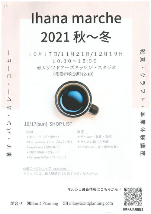 ★NEW★ Ihana marche 2021秋~冬 開催